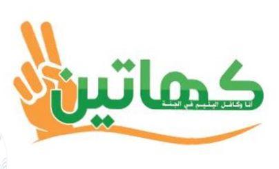Aytam AlTaif Association