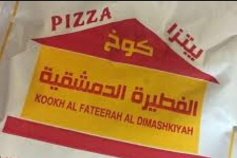 بيتزا كوخ الفطيرة الدمشقية