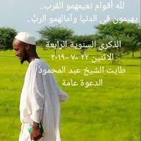 Mohamed Suror